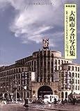 大阪市今昔写真集 東南部版