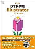 新詳説 DTP実践 Illustrator CS3/CS2/CS対応 (MdN DESIGN BASICS)