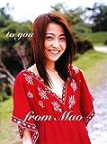 to you―小林麻央DVD付き写真集 -