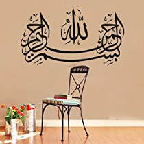 Islamic wall stickers -Bismillah