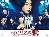 アリスの棘 [DVD] -