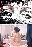 テオレマ [DVD] 北野義則ヨーロッパ映画ソムリエ 1970年ヨーロッパ映画BEST10