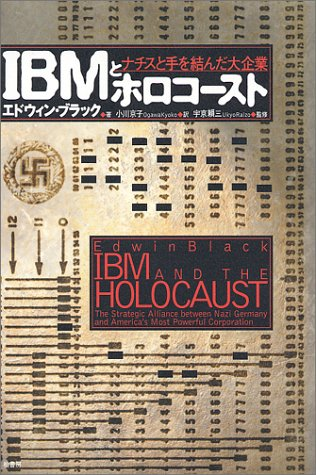 IBMとホロコースト―ナチスと手を結んだ大企業