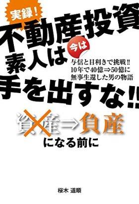 実録!  不動産投資 素人は(今は)手を出すな!!