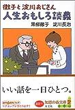 徹子と淀川おじさん 人生おもしろ談義 (知恵の森文庫)