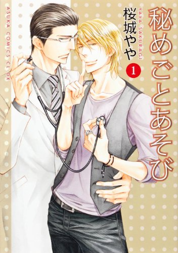 秘めごとあそび 第1巻 (あすかコミックスCL-DX)