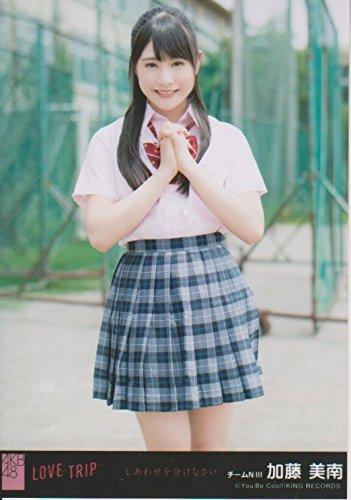 AKB48公式生写真 Single LOVE TRIP しあわせを分けなさい 【加藤美南】