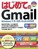 はじめてのGmail―Windows 7/8/iOS/Android対応 (BASIC MASTER SERIES)