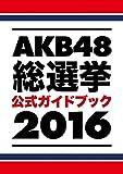 AKB48総選挙公式ガイドブック2016 講談社