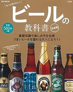 ビールの教科書 決定版 (e-MOOK)