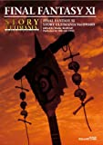 ファイナルファンタジーXI ストーリー アルティマニア Ver.090409 (SE-MOOK)