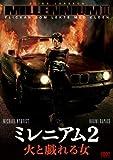 ミレニアム2 火と戯れる女 Daniel Alfredson [DVD]