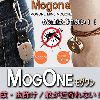 [MOGONE Silver モグワン]携帯用蚊退治器 (MOGONE(モグワン), Silver(シルバー))