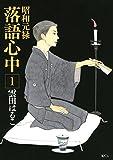 昭和元禄落語心中(1) (ITANコミックス)