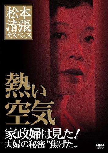 松本清張サスペンス 熱い空気 [DVD]