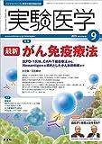 実験医学 2015年9月号 Vol.33 No.14 最新 がん免疫療法〜抗PD-1抗体,CAR-T細胞療法から,Neoantigenを標的としたがん制御機構まで