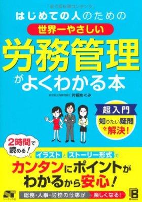 はじめての人のための 世界一やさしい 労務管理がよくわかる本