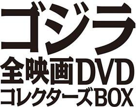 ゴジラ全映画DVDコレクターズBOX(12) 2016年 12/27 号 [雑誌]