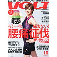 VOLT (ヴォルト) 2013年 10月号 [雑誌]
