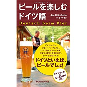 ビールを楽しむドイツ語