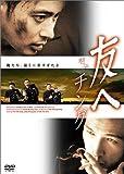 友へ チング [DVD]