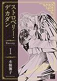ストロベリー・デカダン EternityⅠ (バンブーコミックス 麗人セレクション)
