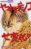 ヤマトナデシコ七変化(1) (講談社コミックスフレンドB (1210巻))