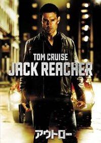 アウトロー -JACK REACHER-