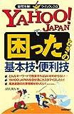 Yahoo!Japan で困ったときの基本技・便利技 (疑問氷解!クイックレスQ)