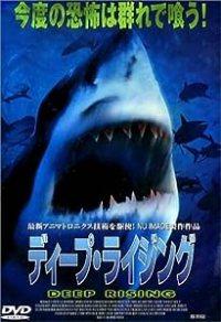 ディープ・ライジング -SHARK ATTACK 2-