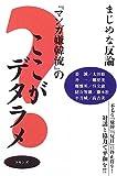 『マンガ嫌韓流』のここがデタラメ―まじめな反論 不毛な「嫌韓」「反日」に終止符を!対話と協力で平和を!!