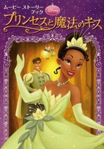 ムービーストーリーブック プリンセスと魔法のキス (ディズニーストーリーブック)
