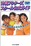 沖縄アクターズスクール公式ガイド―めざせ、スーパースター!