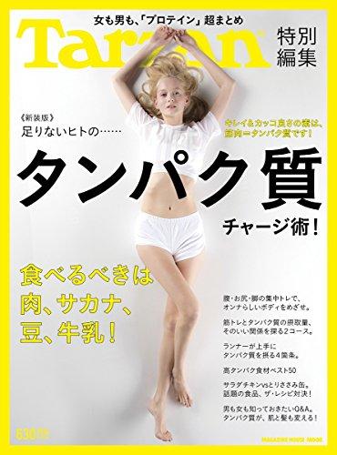 Tarzan特別編集 ≪新装版≫足りないヒトの・・・・・・タンパク質チャージ術! (マガジンハウスムック)