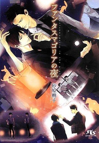 ファンタスマゴリアの夜 (幻冬舎ルチル文庫)