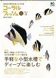 コ-ラルフィッシュ 22 (エイムック 1819)