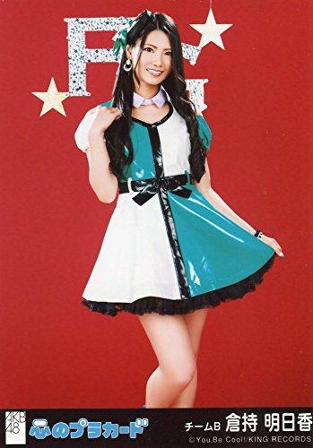 AKB48 公式生写真 心のプラカード 劇場盤 性格が悪い女の子 Ver. 【倉持明日香】