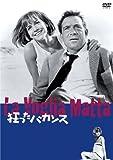 狂ったバカンス HDニューマスター版 Luciano Salce [DVD]