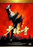 少林寺 アルティメット・エディション(〇〇までにこれは観ろ! ) [DVD]