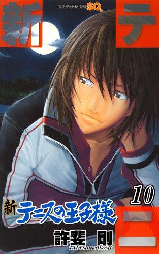 新テニスの王子様 10 (ジャンプコミックス)