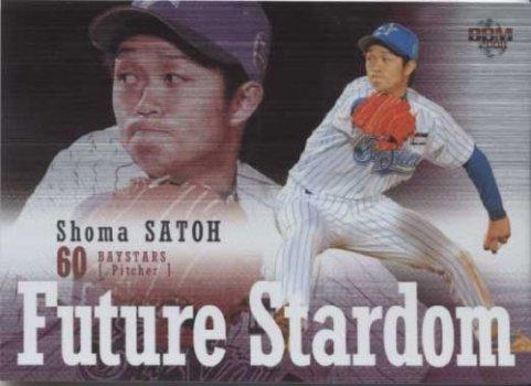 BBM2008 ベースボールカード セカンドバージョン Future stardom No.FS4 佐藤祥万