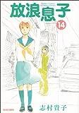 放浪息子 14 (ビームコミックス)