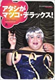 アタシがマツコ・デラックス! [単行本] / マツコデラックス (著); ソニーマガジンズ (刊)