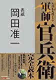 NHK大河ドラマ「軍師官兵衛」完全読本 (NIKKO MOOK) [ムック] / 産経新聞出版 (刊)