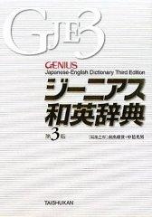 ジーニアス和英辞典 第3版