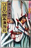 13日の御茶漬海苔 (ハロウィン少女コミック館)