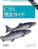 CSS完全ガイド 第2版