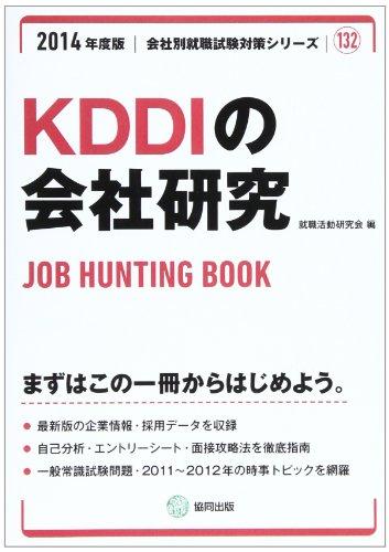 KDDIの会社研究 2014年度版―JOB HUNTING BOOK (会社別就職試験対策シリーズ)