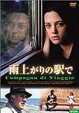 雨上がりの駅で Peter Del Monte [DVD]