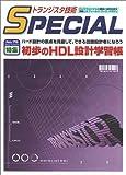 初歩のHDL設計学習帳   トランジスタ技術SPECIAL 79